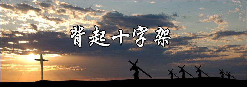 背起十字架